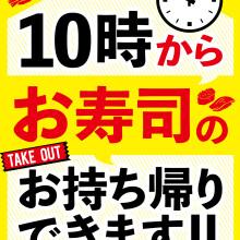 魚べいでは朝10時~お寿司のお持ち帰りができます!