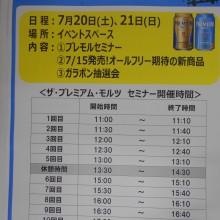 プレミアムモルツ注ぎ方講座開催!!