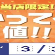 """大森店限定""""大特価""""開催中!"""