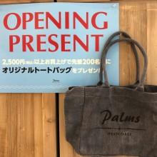 OPENING PRESENT実施中!