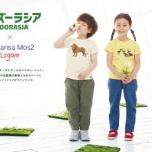 人気動物園とのコラボアイテム発売!