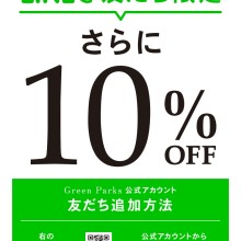 ☆LINE お友達追加でALL10%OFF!!☆