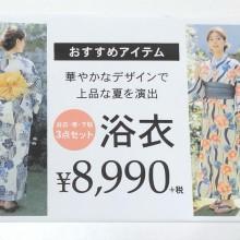 ☆2019年浴衣販売中☆