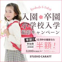 12月中の撮影なら半額!入園・卒園・小学校入学撮影キャンペーン