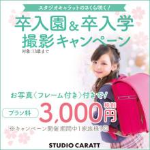 卒入園・卒入学撮影キャンペーン