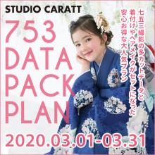 七五三の写真をデータで残したいなら『七五三データパックプラン』