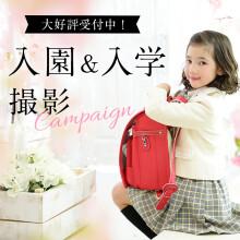 入園入学撮影大好評受付中!  世界で一番愛おしい春を残そう!