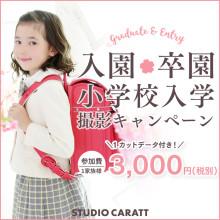 ランドセルやスーツもご用意!入園・卒園・小学校入学撮影キャンペーン