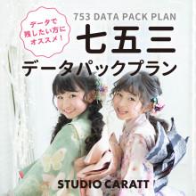 スタジオキャラットの大人気『七五三データパックプラン』のご紹介!
