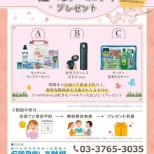 【選べるノベルティプレゼント】キャンペーン実施中!