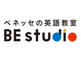 ベネッセの英語教室 BE studio(ビー スタジオ)