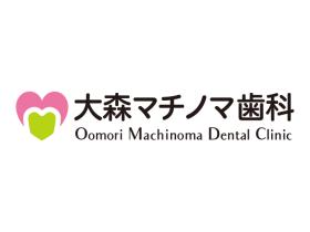 大森マチノマ歯科