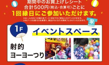 【イベント】マチノマ縁日