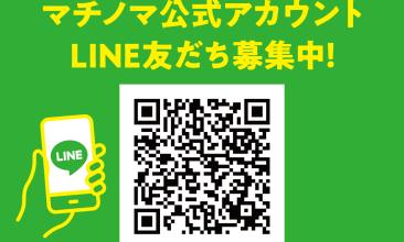 マチノマ公式LINEアカウント 友だち募集中!