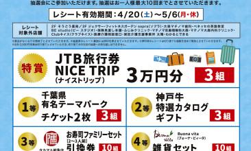 【イベント】GO!GO!マチノマ ガラPON!抽選会