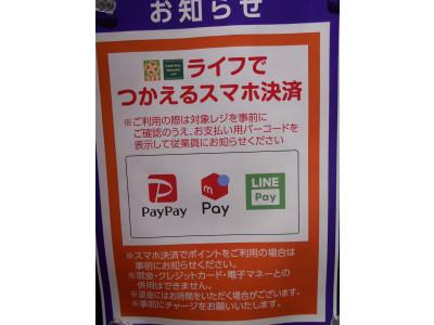 ライフでPay Payご利用できます!!
