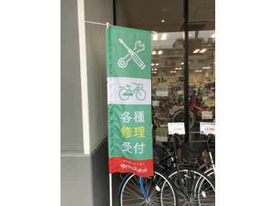 自転車の定期点検していますか?