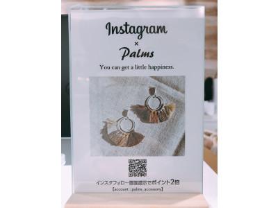Instagramフォローキャンペーン!
