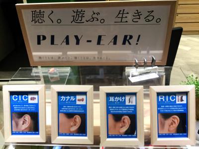 補聴器体験会開催中!