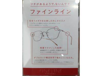 【NEW】FINE LINE発売!
