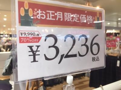 ☆お正月特別価格!アウター70%OFF☆