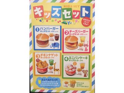☆新商品発売&キッズセットリニューアル☆