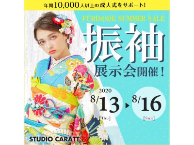 運命の1着を見つけよう!8/13~16振袖展示会開催!