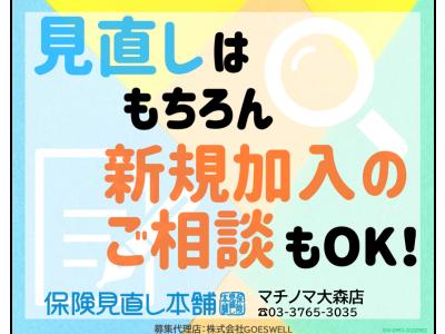 """""""新規加入""""も保険見直し本舗へ!"""