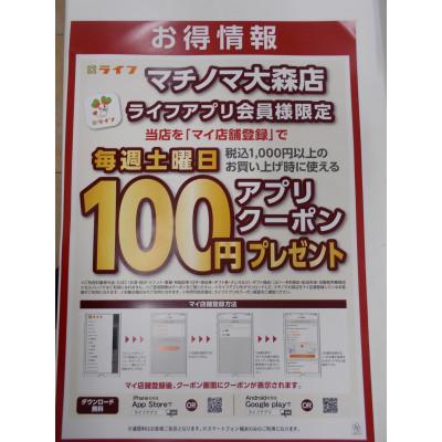 【ライフアプリ】毎週土曜日100円引クーポン配信中
