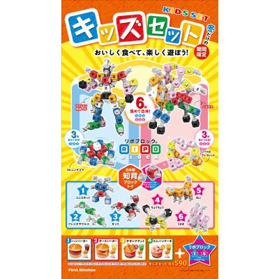 ☆冬のスペシャルキッズセット&シンカリオンコラボ第2弾☆