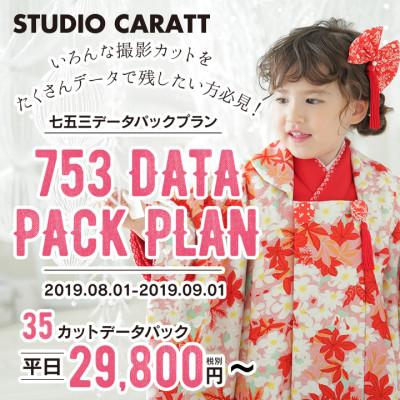 七五三の写真をデータで残したいなら『七五三データパックプラン』!