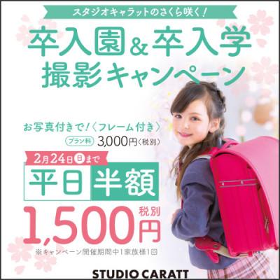 平日なら半額!卒入園・卒入学撮影キャンペーン