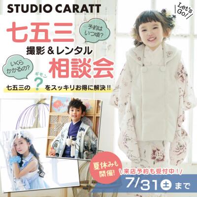 「七五三撮影&レンタル相談会」七五三はスタジオキャラットで!