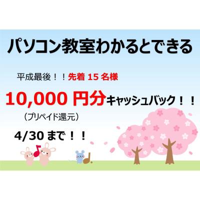 平成最後のキャンペーン!!