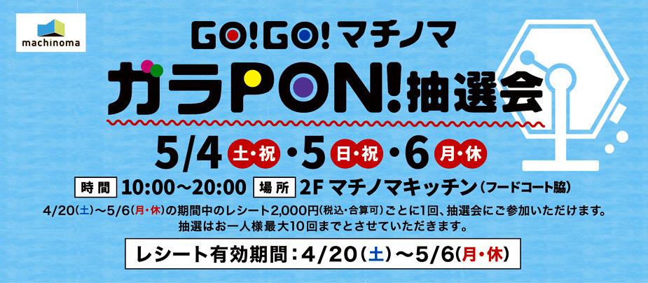GO!GO!マチノマ ガラPON!抽選会