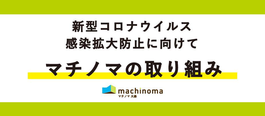 マチノマコロナ対策_2